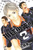 (二手書)排球少年(7)