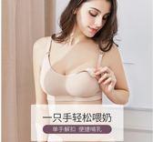 【雙11折300】哺乳文胸喂奶孕婦內衣胸罩懷孕期孕期專用