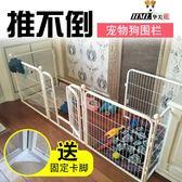 全館免運八折促銷-寵物狗圍欄室內中小型大型犬泰迪柵欄狗籠子金毛隔離護欄兔子圍欄