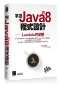 (二手書)掌握Java SE8程式設計:Lambda的逆襲