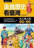(二手書)走進歷史看台灣:名人偉人錄