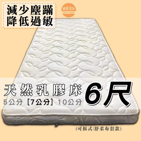【嘉新名床】天然乳膠床《7公分/雙人加大6尺》