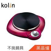【可超商取貨】Kolin歌林黑晶電子爐(KCS-MN12)簡單烹調 人人都是小廚神