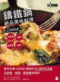 鑄鐵鍋絕品美味料理:使用 LODGE 平底鍋、湯鍋、煎鍋、焗烤盤