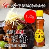 日本 角屋 金印 純正食用 芝麻油 150g 食用芝麻油 麻油 香油 調味 調味醬 調味料