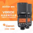 【送蔡司50片】現貨 Godox 神牛 V860II 高速同步 鋰電池 機頂閃光燈 TTL For Canon 屮X4