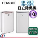 【信源電器】10公升HITACHI 日立定時除濕機 RD-20FQ / RD-20FR