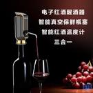電動醒酒器 電動紅酒醒酒器智能電子家用快速紅酒分酒器歐式禮盒套裝T