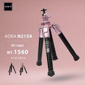 AOKA N215A  迷你便攜三腳架 送手機用藍芽遙控器 中柱可變自拍棒 微型單眼  直播 手機攝影 一年保固
