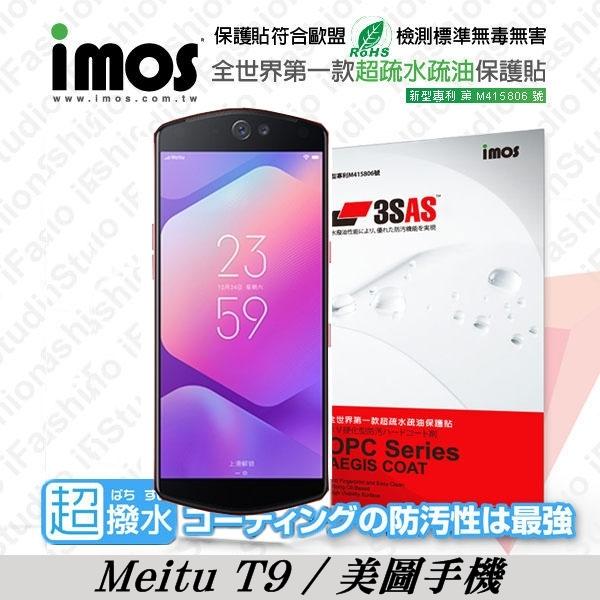 【現貨】Meitu T9 / 美圖手機 T9 iMOS 3SAS 疏油疏水 螢幕保護貼