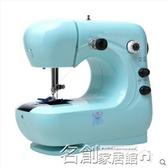 縫紉機 縫紉機家用電動小型迷你多功能全自動臺式手動腳踏吃厚 名創家居DF
