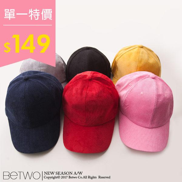 彼兔 betwo.棒球帽 QLC*多色韓版細條紋淺顯羅紋燈芯絨素面棒球帽【100-AM21】06080151現貨