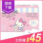 SANRIO 三麗鷗 Hello Kitty100%純棉化妝棉(90枚/盒) 【小三美日】 三麗鷗授權 原價$59