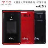 KING G27s 4G 鏡面絕佳質感大音量大字幕摺疊機/長輩機 (全配)