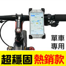 腳踏車 自行車 檔車 導航 鷹爪式 手機支架 手機夾 CJ-106