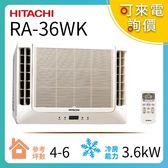 【HITACHI 】【好禮+基本安裝】日立 RA-36WK  窗型 雙吹 定頻 冷專 4-6坪用 1.5噸 (全省服務)