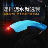 山地車擋泥板自行車擋雨泥瓦加寬加長擋雨板26寸加長通用配件裝備