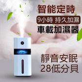 智能定時 車載加濕器 七彩燈 小夜燈 USB 霧化器 小巧 便攜 水氧機 保濕 補水儀 臥室辦公室 噴霧器