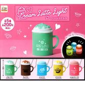 全套5款【日本正版】奶泡拿鐵 造型燈 扭蛋 轉蛋 夜燈吊飾 吊飾 - 205612