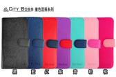 ✔紅米2 手機套 CITY BOSS 撞色混搭 米柚MIUI 紅米 2 紅米2 手機皮套 保護套 保護殼 手機殼 磁扣