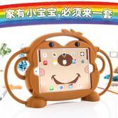蘋果2019新款ipad保護套mini4兒童mini2皮套air2軟硅膠9.7寸Pro平板電腦 降價兩天