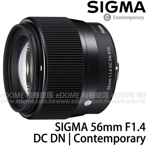 SIGMA 56mm F1.4 DC DN Contemporary for L-MOUNT / 接環 (24期0利率 免運 恆伸公司三年保固) 微單眼鏡頭