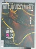【書寶二手書T9/雜誌期刊_PAI】典藏投資_96期_翻轉稅力