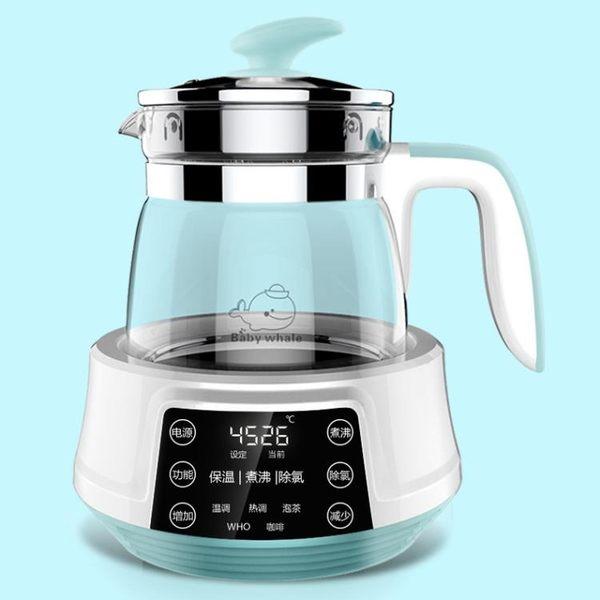 恆溫調奶器 鯨魚寶貝恒溫調奶器自動沖奶器恒溫器溫奶器暖奶器恒溫熱水壺嬰兒【小天使】