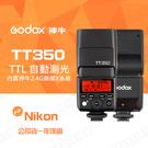 【現貨供應】 TT350 Godox 神牛 機頂閃光燈 TTL 2.4G無線 For Nikon 屮X4