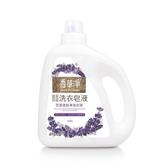 【南紡購物中心】香草淨 抗菌洗衣皂液-薰衣草1800g*6入