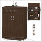 【水晶晶家具/傢俱首選】超低特價胡桃2.7呎全木芯板鞋櫃 SY8268-4