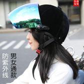 電動車頭盔防紫外線四季秋防曬絲絨防護帽