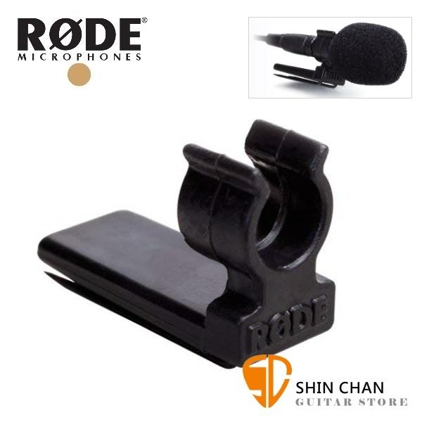 Rode Vampire Clip 領夾式 / 翻領式 麥克風夾 台灣公司貨