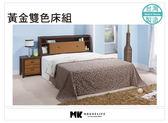 【MK億騰傢俱】AS156-3A黃金雙色二件組(含床頭箱、床邊櫃單只)