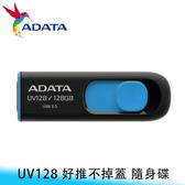 【妃航】ADATA/威剛 UV128 USB3.2/128GB 伸縮接頭/無蓋設計 隨身碟/電腦儲存 照片/影片/檔案