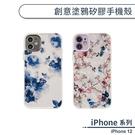 iPhone 12 創意塗鴉矽膠手機殼 保護殼 保護套 防摔殼 彩繪 防摔殼