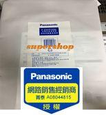 Panasonic 國際空氣清靜機高速靜電集塵濾網【F-ZXFP70W】適用:F-VXF70W ~免運費
