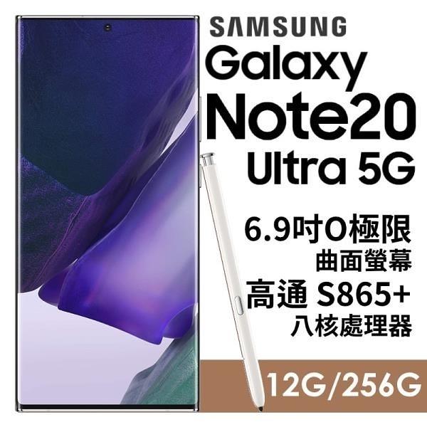 【南紡購物中心】Samsung Galaxy Note20 Ultra 5G (12G/256G) 星幻白