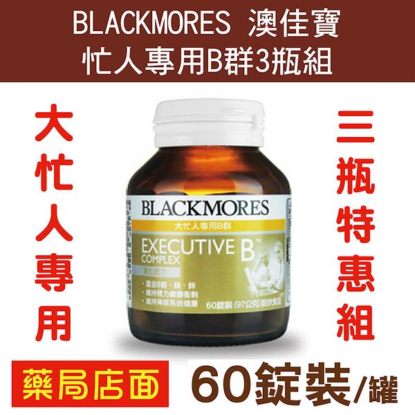 3瓶組 BLACKMORES 澳佳寶 大忙人專用B群Executive B Comp(60錠裝/罐) 元氣健康館