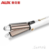 電捲髮棒兩用內扣神器小直發器梳玉米燙夾板不傷發韓國學生 奇思妙想屋