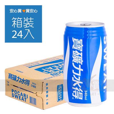 【金車】寶礦力水得340ml,24罐/箱,平均單價14.58元