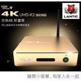 Lantic 喬帝 彩虹奇機 四核心 UHD-K2 4K2K 4.4.2 智慧電視盒
