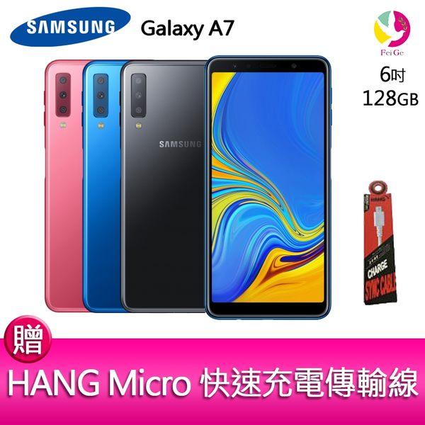 分期0利率 三星 SAMSUNG Galaxy A7 2018版 4G/128G 智慧型手機 贈『快速充電傳輸線*1』