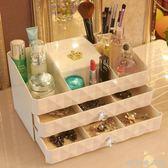 韓式化妝品收納盒抽屜式化妝盒梳妝台桌面收納盒家用首飾品收納盒igo  酷男精品館