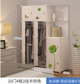 衣櫃簡約現代仿實木紋塑料組裝衣櫥布藝鋼架臥室雙人收納衣櫃簡易YXS     韓小姐
