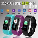 現貨 智慧手環 血壓手環 藍芽智能手環測心率血壓血氧睡眠監測計步 運動健康手錶