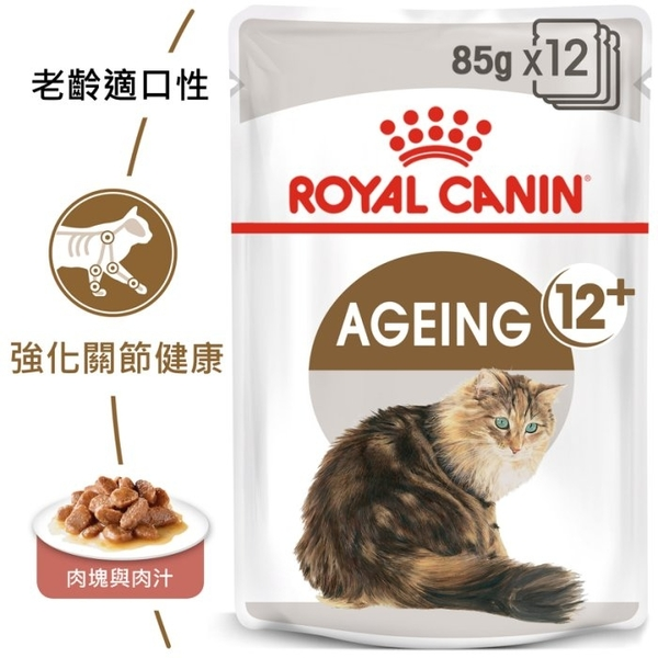*KING*法國皇家12歲老貓專用濕糧 A30+12W 貓糧/貓餐包 85g/包 可當主食/可拌飼料
