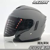 FR-2 FR2 素色 消光深灰 M2R 半罩 3/4罩 男女生 安全帽 雙鏡片 耐磨鏡片 遮陽 排釦 透氣內裡|23番