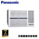 【Panasonic國際】4-6坪右吹變頻冷專窗型冷氣CW-P36CA2 含基本安裝//運送
