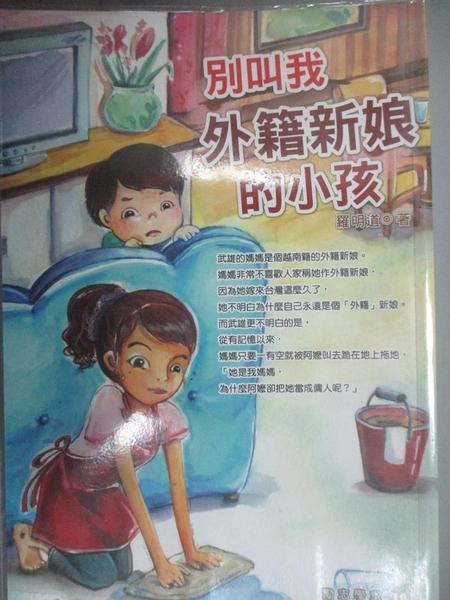 【書寶二手書T1/兒童文學_KRZ】別叫我外籍新娘的小孩_羅明道